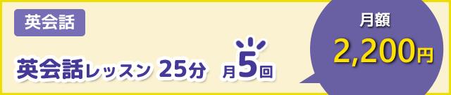 英会話レッスン毎月5回!月額2,000円(税抜)