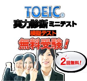 TOEIC(R)実力診断ミニテスト 模擬テスト無料受験!2回無料!