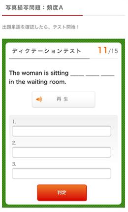 単語学習サンプル画面