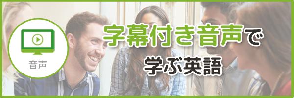 「海外ニュースで学ぶ英語」先ずは無料登録でお試し下さい