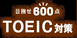 目指せ600点TOEIC対策、チケット1枚でTOEICミニテスト模試にチャレンジ!