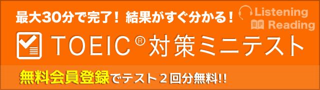 TOEIC(R)ミニテスト、TOEICの模試を無料会員でもお試し頂けます
